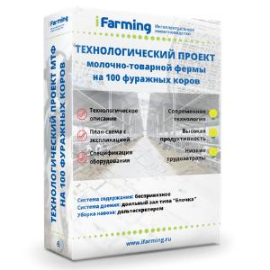 Технологический проект молочно-товарной фермы на 100 фуражных коров.