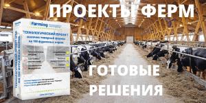 Технологический проект животноводческой фермы и комплексов