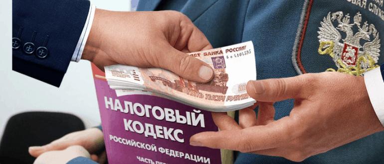 Уплата налогов на заработную плату