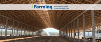 Субсидия на строительство и модернизацию молочно-товарной фермы