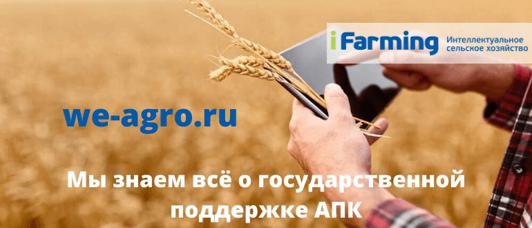 Государственная поддержка агропромышленного комплекса