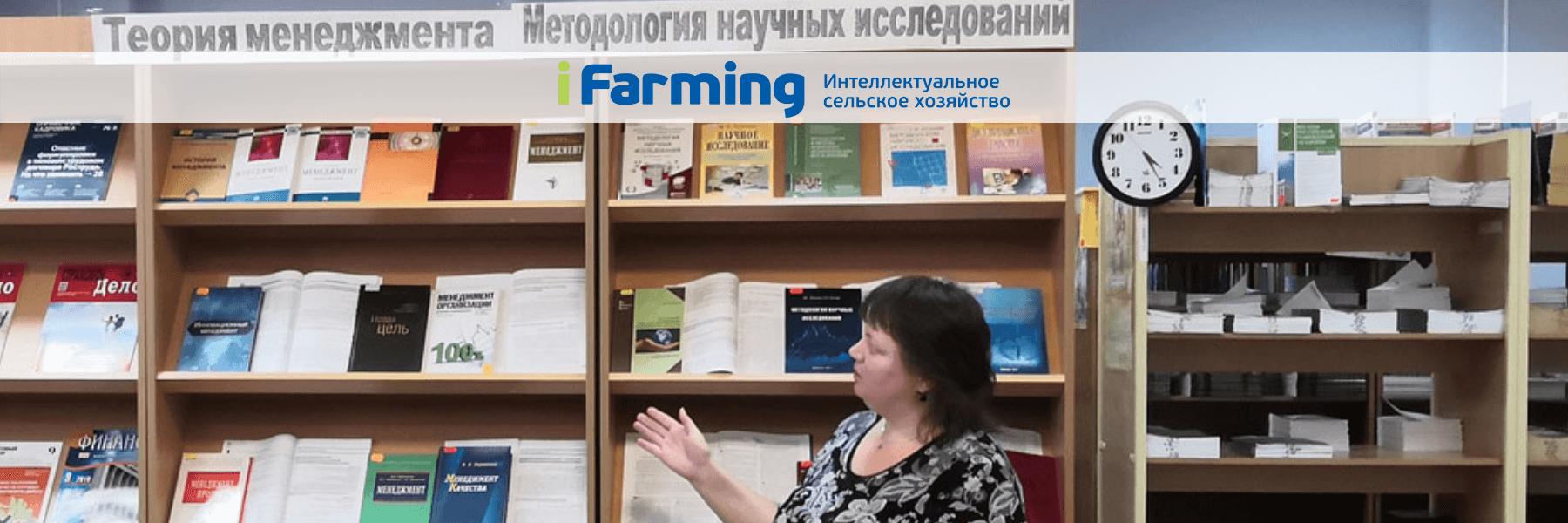 Центр компетенций в сфере сельскохозяйственной кооперации и поддержки фермеров.