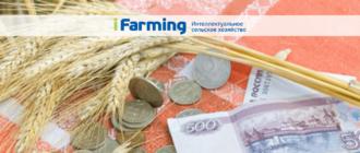 Возмещение затрат на проведение агротехнологических работ в области семеноводства сельскохозяйственных культур.