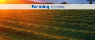 поддержка на приобретение семян кормовых культур