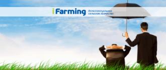 поддержка страхования сельскохозяйственных рисков